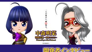 CR中森明菜 歌姫伝説3インタビュー