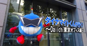 Daiichiオフィス紹介
