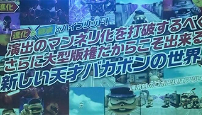 CR天才バカボン ~V!V!バカボット!~プレス発表