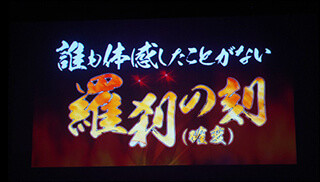 CR薄桜鬼 緋焔録プレス発表
