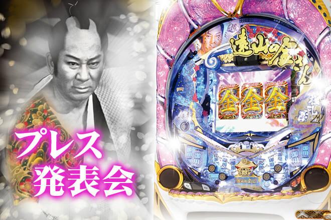 CR遠山の金さん~燃えろ桜吹雪~プレス発表