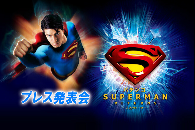 CRスーパーマンリターンズ2プレス発表