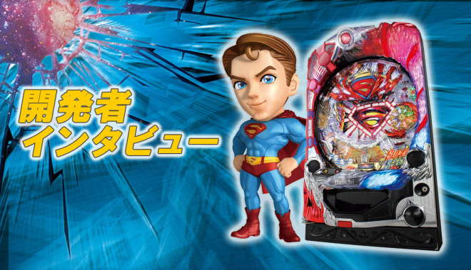 CRスーパーマンリターンズ~正義のヒーロー~インタビュー