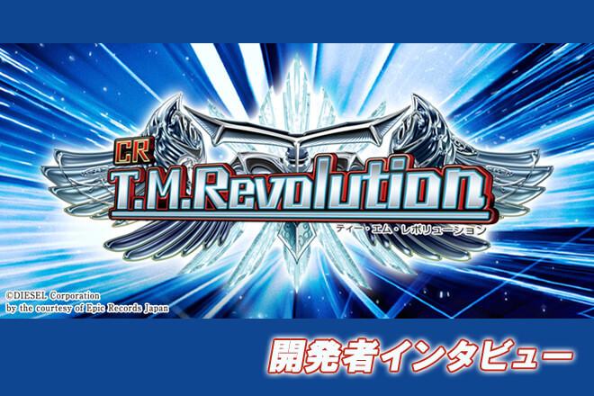 CR T.M.Revolutionインタビュー