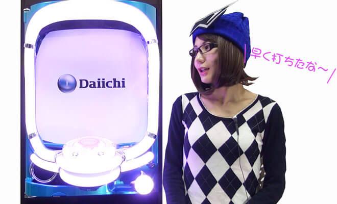 Daiichiパチンコ新枠imagination +レポート