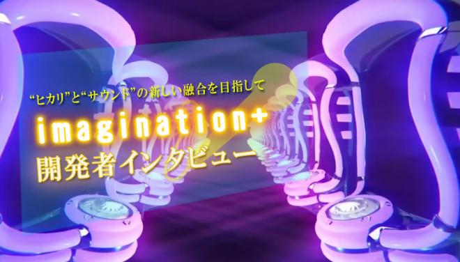 パチンコ新筐体「imagination+」開発者インタビュー