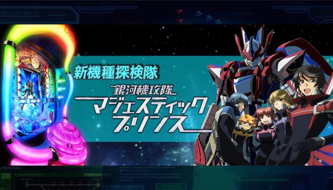CR銀河機攻隊マジェスティックプリンス演出紹介