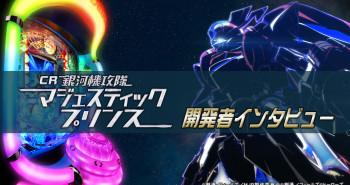 CR銀河機攻隊マジェスティックプリンス 開発者インタビュー