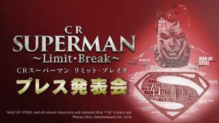 CR スーパーマン~Limit-Break~ プレス発表会