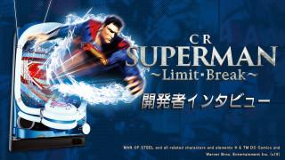 CRスーパーマン~Limit・Break~開発者インタビュー