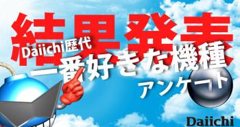 Daiichiパチンコ機種アンケートランキング