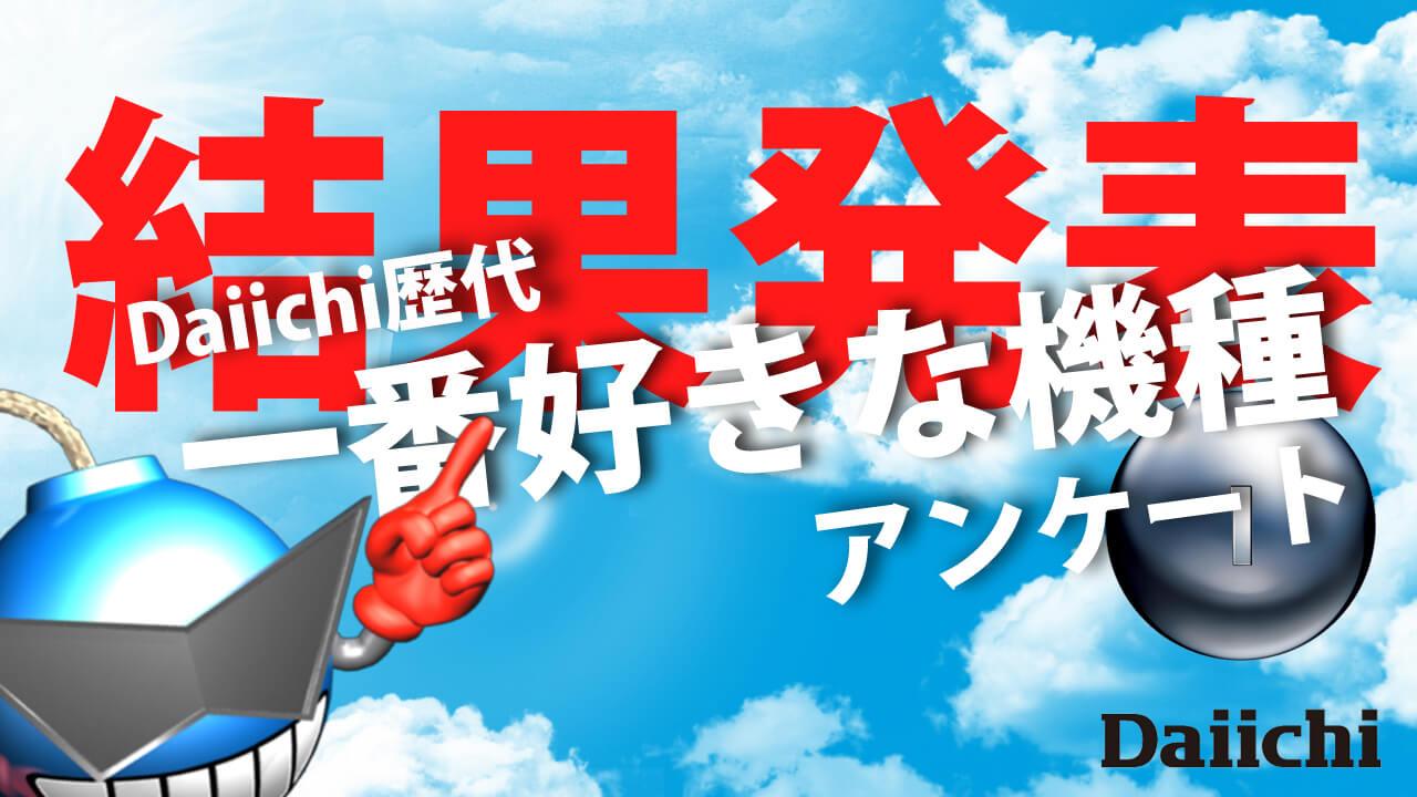 Daiichiの人気機種1位はあの機種!歴代一番好きな機種アンケート