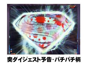 パチンコ CRスーパーマン~Limit・Break~ 超チャンス演出特集