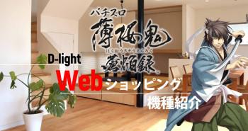 パチスロ薄桜鬼蒼焔録webショッピング風機種紹介