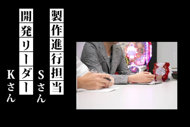 Daiichiジャーナル天下一閃を含む役モノ開発インタビュー