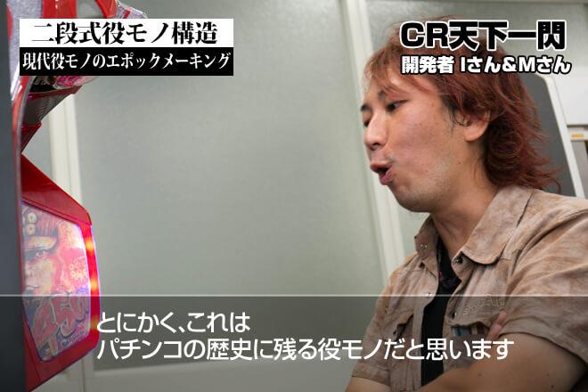 CR天下一閃開発者インタビュー