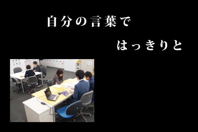 Daiichi人事採用ブロジェクトX