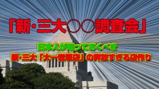 新三大調査会Daiichi直営店大一岩塚店