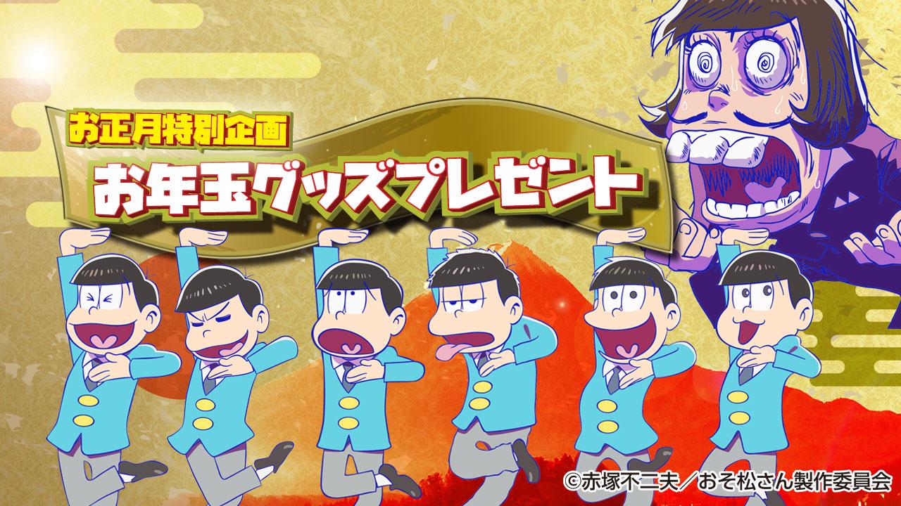【お正月特別プレゼント】Daiichi特製おそ松さんグッズ6選!