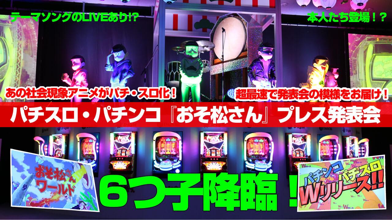 【朗報】おそ松さんがついにパチンコ・パチスロになった!『プレス発表会レポート』