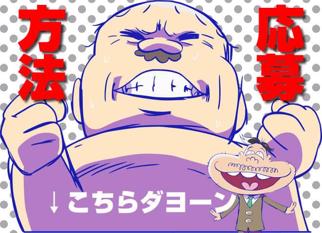 お正月特別お年玉Daiichi特製おそ松さんオリジナルグッズプレゼント