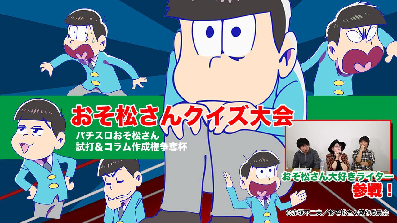 【ガチバトル】おそ松さん大好きライターがお仕事を賭けてクイズに挑戦!
