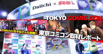 パチスロおそ松さん最速登場東京コミコン