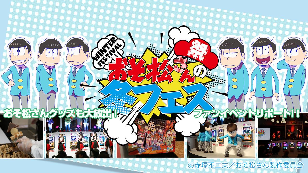 【大盛況】Daiichi主催の『おそ松さん冬フェス』がすごかった!