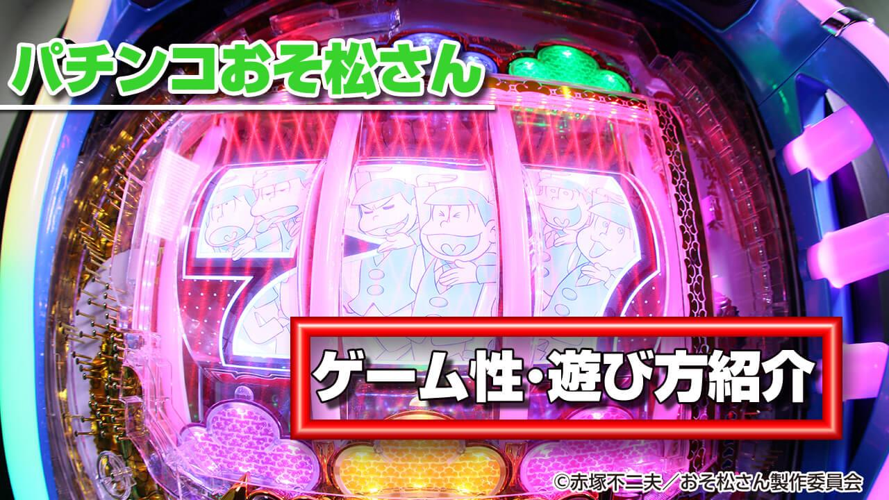 【読まなきゃ損する】パチンコおそ松さんのスペックを大解剖!!