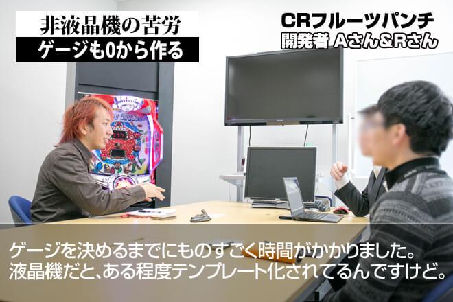 CRフルーツパンチ開発者インタビュー