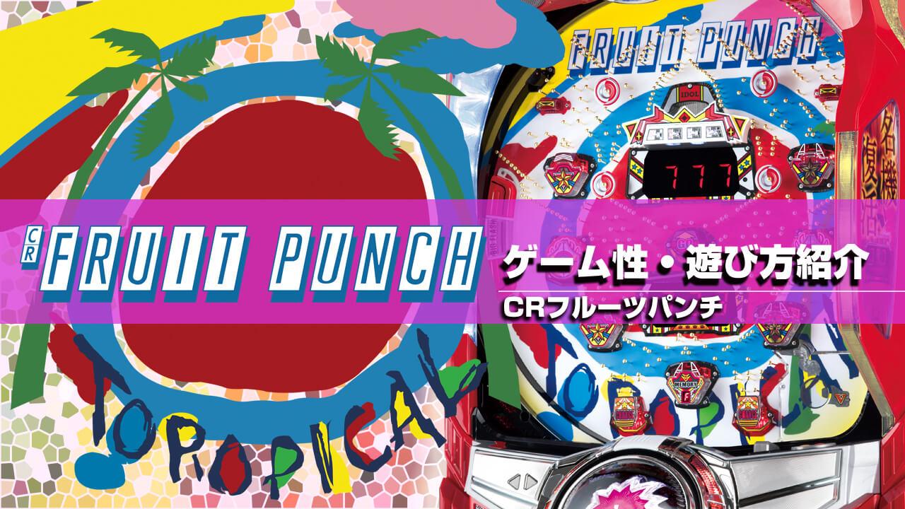 【名機復活】CRフルーツパンチの打ち方・注目ポイント!