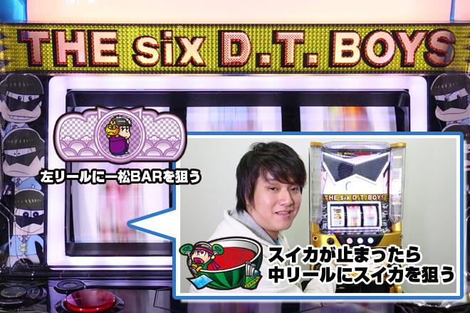なおきっくす☆が教えるパチスロおそ松さん打ち方解説
