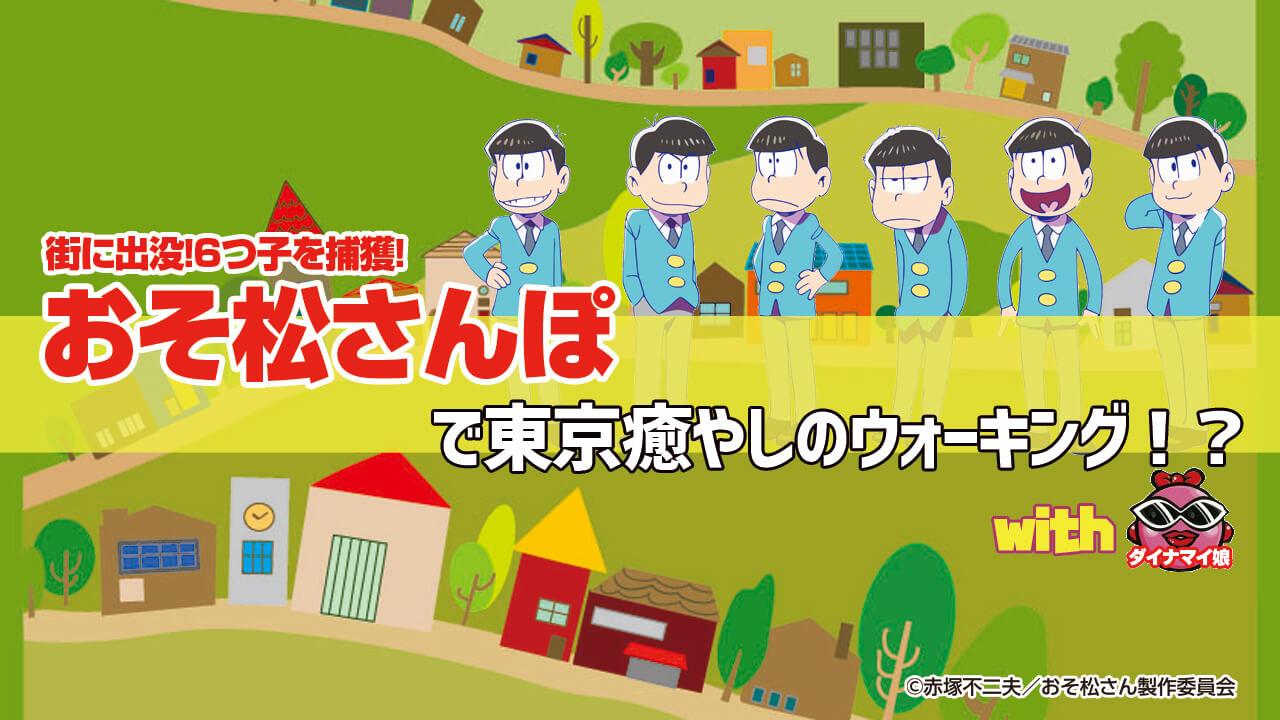 ダイナマイ娘が行く!新作アプリ『おそ松さんぽ』で東京ウォーキング
