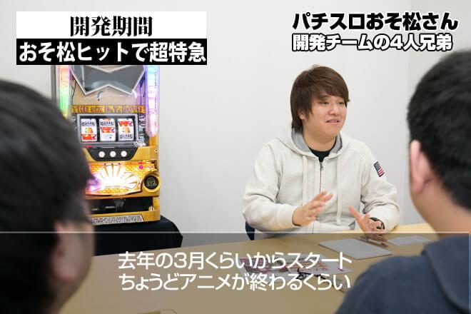 パチスロおそ松さん開発者インタビュー