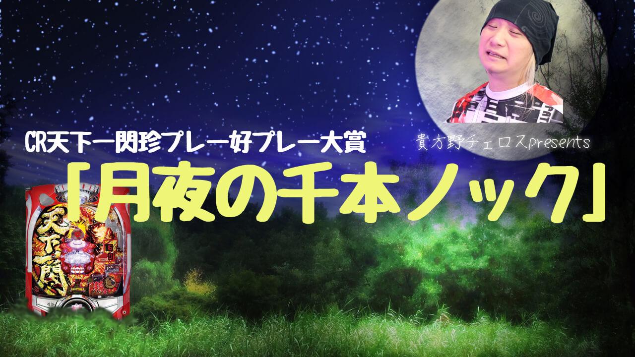 """""""CR天下一閃""""珍プレー好プレー大賞「月夜の千本ノック」"""