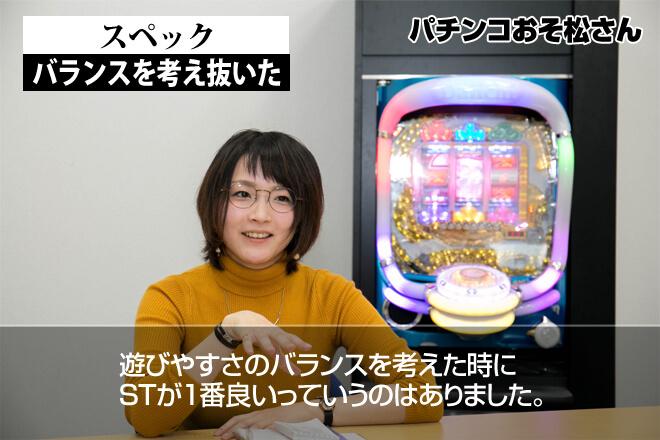 高田純子が聞くパチンコおそ松さん開発者インタビュー