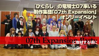 CRひぐらし、なく頃に新作情報もある竜騎士07主催イベント