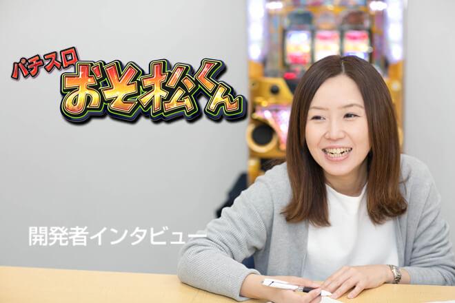 かおりっきぃ☆とパチスロおそ松くん開発者インタビュー