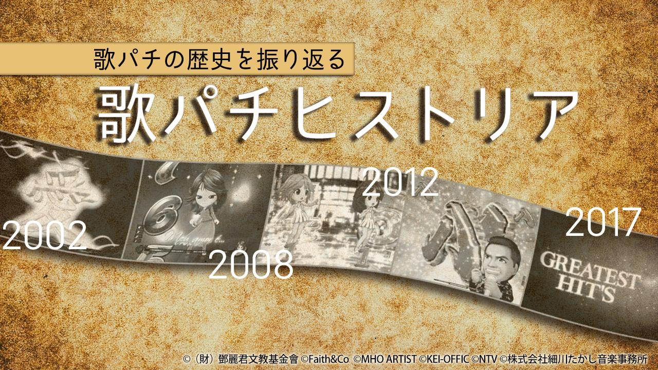 【テレサ・テン2もある!】Daiichi歌パチヒストリア