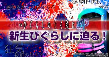 0529HISコラムkakikae