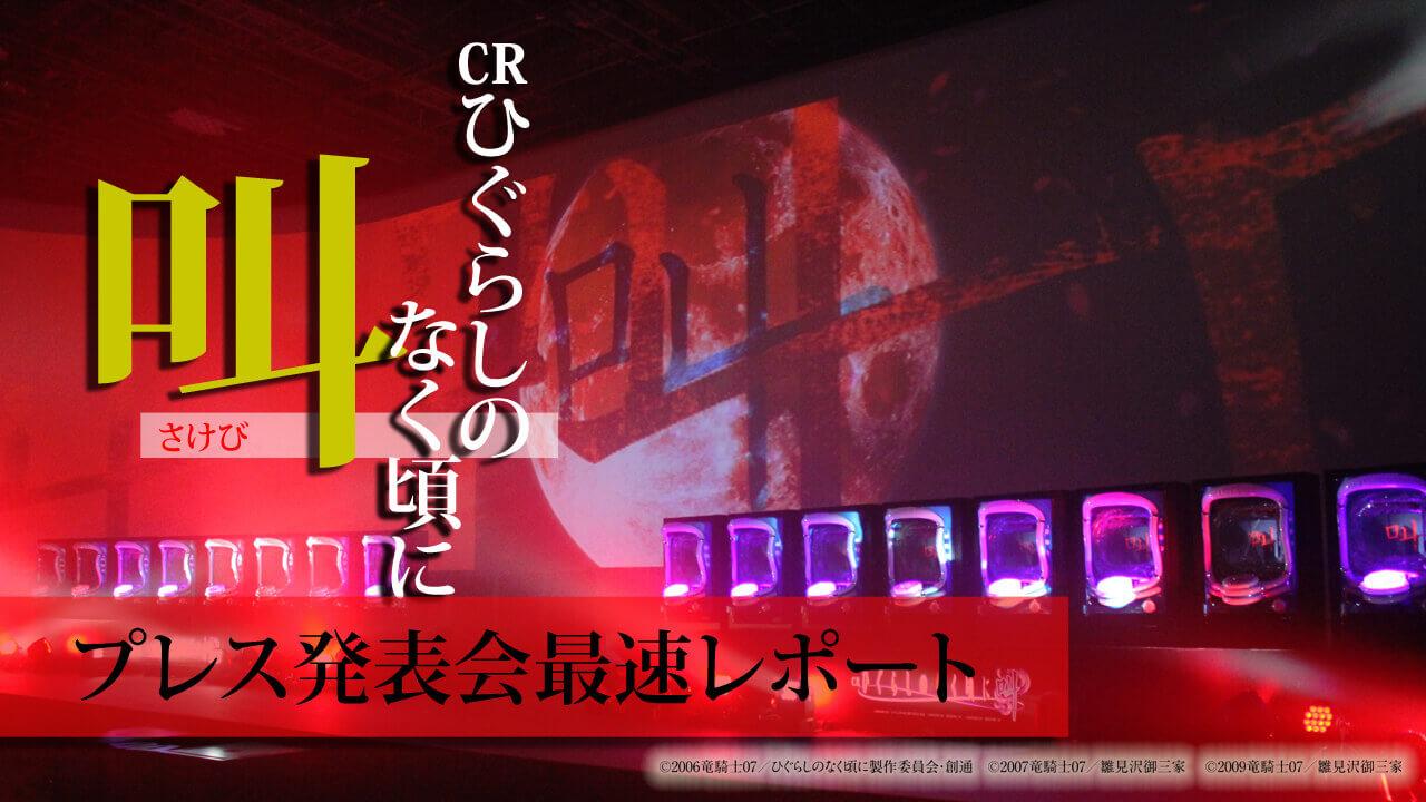 【勝ちのイメージが持てる!】『CRひぐらしのなく頃に〜叫(さけび)〜』プレス発表会レポート