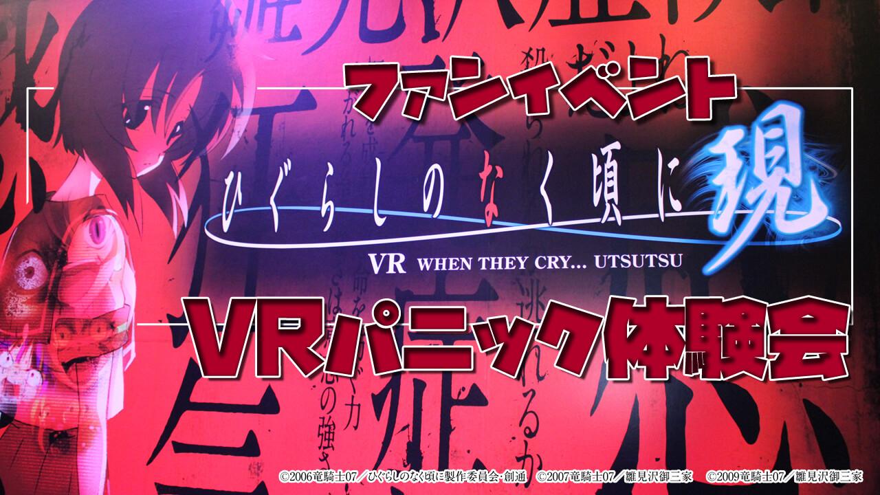 【うつつを抜かす面白さ!?】ひぐらしファンイベント「VRパニック体験会」レポート