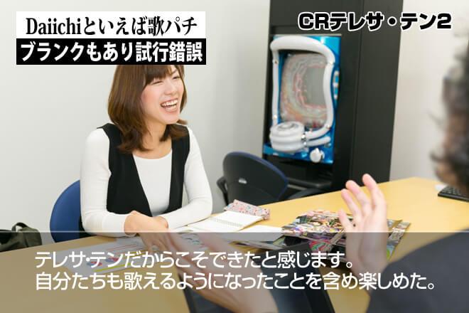 成田ゆうこが贈るテレサテン開発者インタビュー
