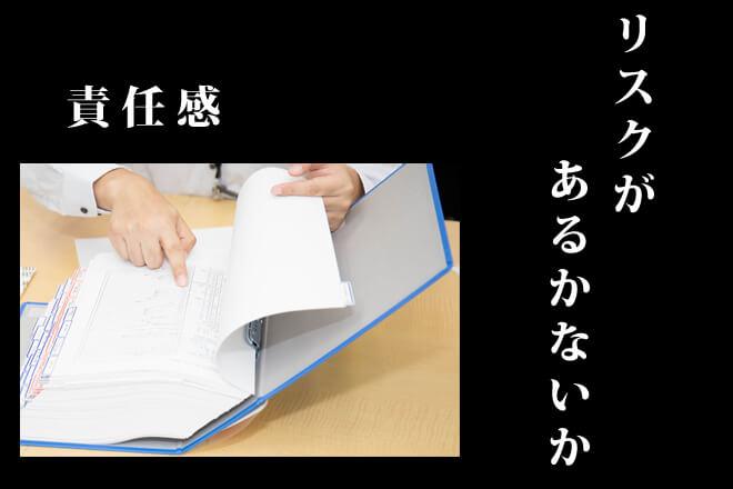6号機や規則改正にも関係する申請管理部インタビュー