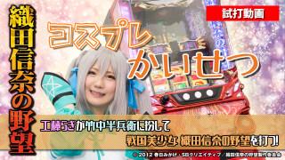 織田信奈の野望コスプレ試打動画