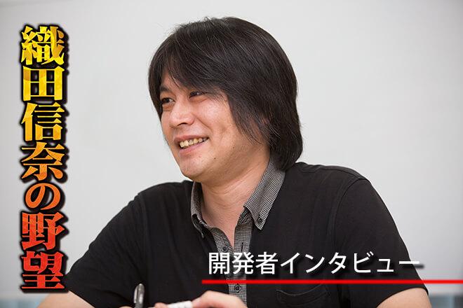 パチスロ織田信奈の野望開発者インタビュー