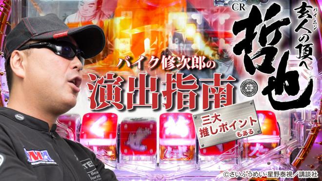 CR哲也3玄人の頂へバイク修次郎試打実戦解説