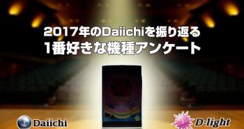 2017年Daiichi登場機種1番好きな機種アンケート
