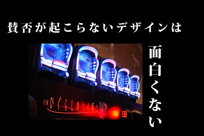DaiichiインタビュープロジェクトD挑戦者たちデザイングループ