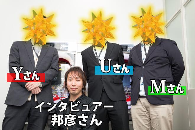 CRうしおととら邦彦開発者インタビュー